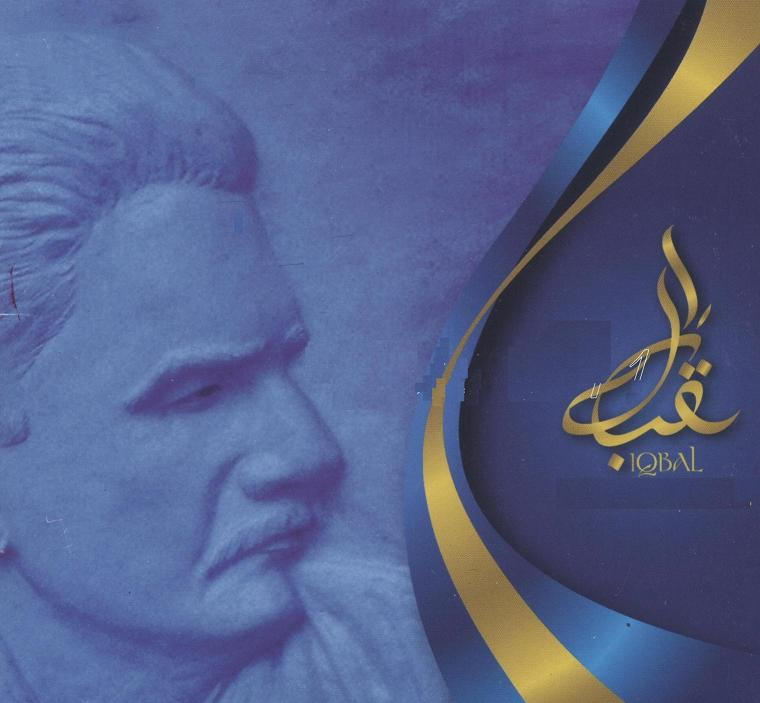 my favourite national hero essay Ppsc spsc nts fpsc css pms mcqs past papers jobs results syllabus 5-allam iqbal- our national poet/hero- my favourite.