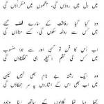 Parveen Akhtar - a poem - Kamal i Zabt ko khud bhi aazmaoon gi