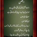 Parveen Shakir - Uljhan a poem