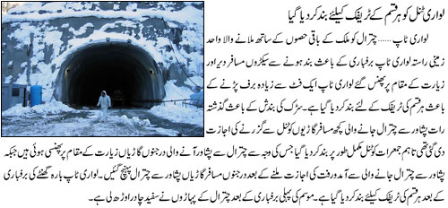 Lowari Tunnel Closed due to Heavy snowfall at lowari top and its mountains