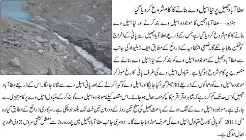 Attabad Lake - second (2) spillway start construction - Geo - jang and TheNews breaking News on January 6 2011