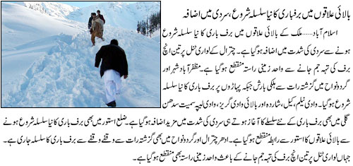 New Spell of Snowfalling on Chitral Lowari Tunnel 3 inches snow - Astore - Lipa Valley
