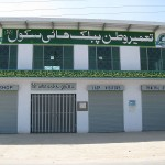 Hasilpur Tameer e Watan School district Bahawalpur