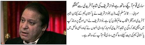 Nawaz Sharif Say Best Wishes to Shahid Afridi on Phone