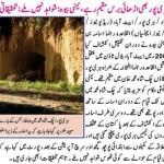 Osama Caves Haripur Chak Shah Muhammad Pakistan