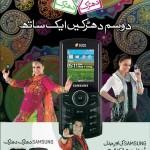 Samsung Pakistan Dharak Dharak Dual Sim Phone