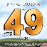 Ufone 49 Paisa Offer - Lowest Call Rates To All Networks