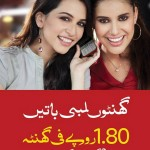 Mobilink Jazz Ghanta Offer - Jazz Easy Package
