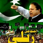 PMLN's Go Zardari Go Rally in Lahore on Oct 28, 2011