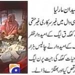 PMLN Khizar Hayat Khagga wins Sahiwal PP 220 Election