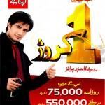 Mobilink SMS Khazana - Prize Offer