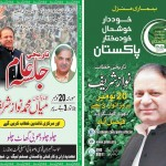 Nawaz Sharif (PML-N) Public Meeting (Jalsa) in Dhobi Ghaat Faisalabad on Nov 20, 2011