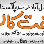 Ufone Faisalabad Offer Unlimited Free On-Net Calls
