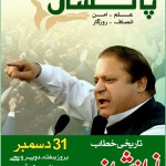 Nawaz Sharif Address in Gujranwala Jalsa on Dec 31, 2011