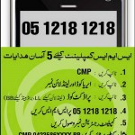 PTCL SMS Complaint Customer Care Service