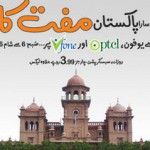 Ufone LBC Offer For Peshawar and Quetta