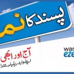Warid Ezee Connection - Get The Number of Your Choice