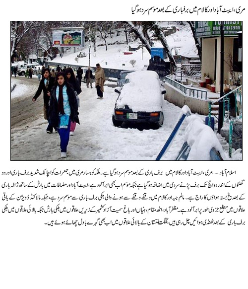 Snowfall In Murree Abbottabad And Kalam Swat On March 8 2012 Paki Mag