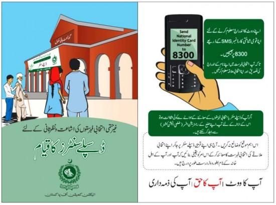 NADRA Vote Verification SMS Info Service – Paki Mag