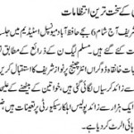 Nawaz Sharif (PMLN) Jalsa in Hafizabad on 19/5/2012