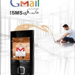 Ufone Gmail Free SMS Service