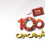 Zong LBC Offer Daily and Weekly Package