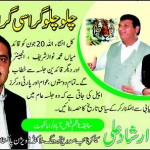 PMLN Jalsa in Mingora Swat 20-6-2012