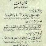 Ramadan Prayer Dua