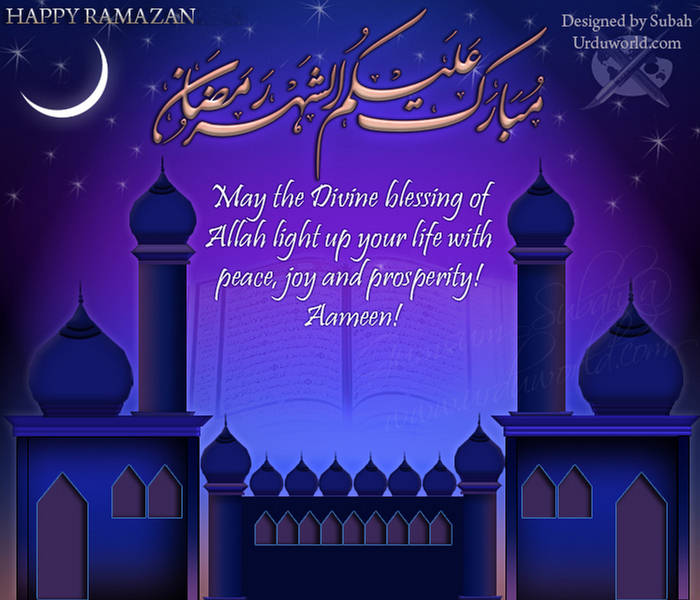 2012 Wishes Sms Ramadan Sms Collection 2012