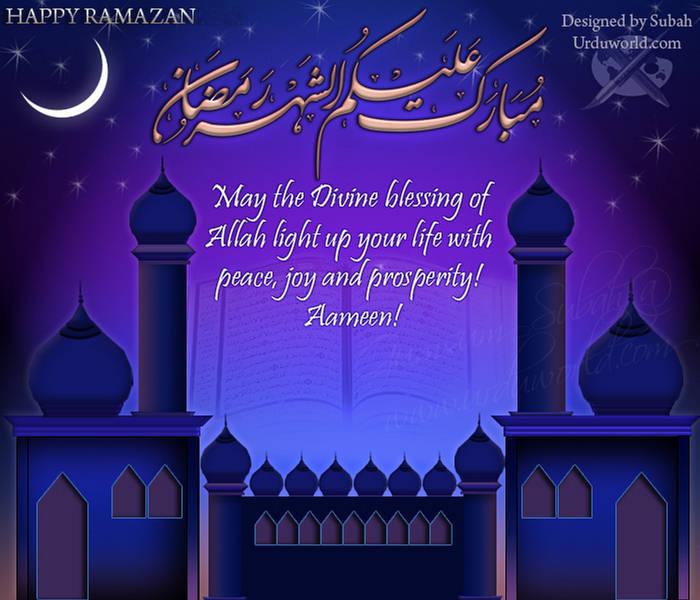 ramadan sms 3  paki mag