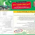 Shahbaz Sharif Green tractor Scheme 2012-14