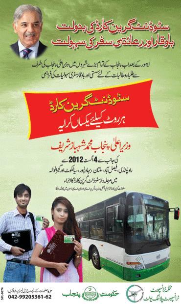 Punjab Students Green Card Scheme in Lahore, Faisalabad, Multan, Rawalpindi, Sialkot, Gujranwala ...