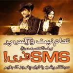 Ufone 5 Star SMS Offer