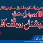 Warid Discounted Roaming Tariff For Saudi Arabia