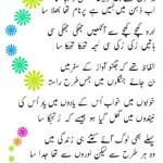 Ahmad faraz Gazzal - barsoon Baad Dekha ek Shakhs Dilruba