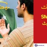 Mobilink Jazz Ramadan Offer 2012