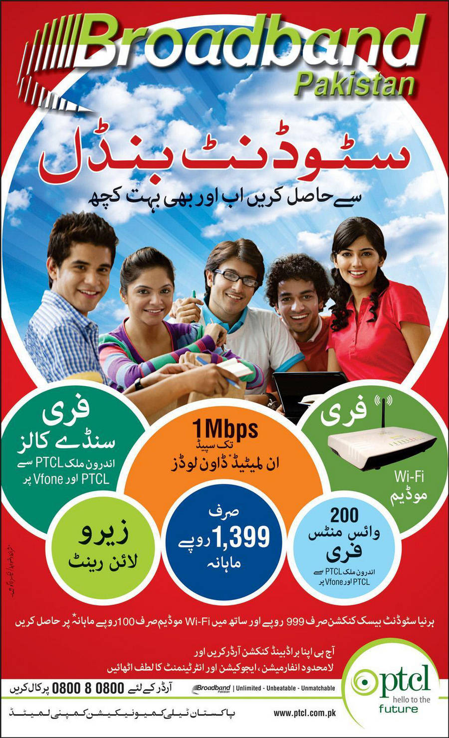 PTCL Student Basic Package