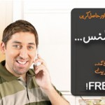 Ufone Sim Lagao Offer 2012