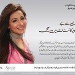 Breast Cancer Awareness Campaign Pakistan 2012