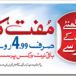 Warid LBC Offers For Multan and Hyderabad