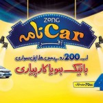 Zong Carnama Lucky Draw Offer