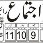 Raiwind Tablighi Ijtima 2012 Starting From Tomorrow