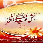 Eid Milad Nabi Greetings 5