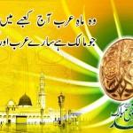 Eid Milad Nabi SMS 1