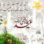 Eid Milad Nabi SMS 3