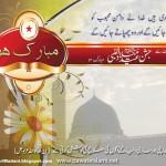 Eid Milad Nabi SMS 5