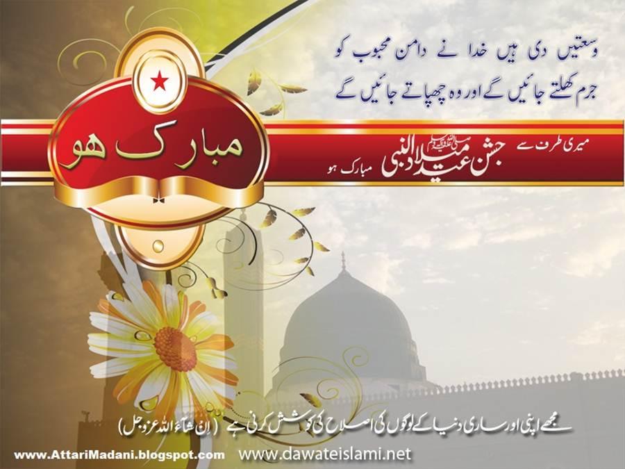 Eid milad un nabi greetings wallpapers paki mag eid milad un nabi greetings wallpapers m4hsunfo