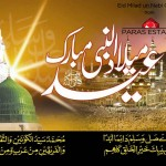 Eid Milad Nabi Wallpapers 5