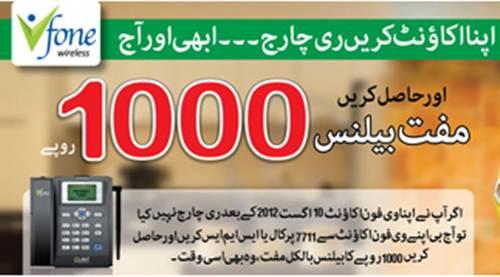 PTCL Vfone Free Balance