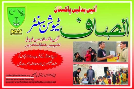 PTI Insaaf Tuition Center